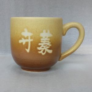 姓名茶杯  姓名陶瓷杯  水杯  FCP002  全滿230cc