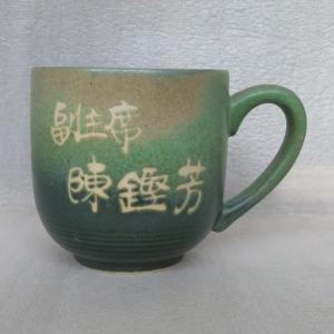 咖啡杯  喝茶杯  姓名茶杯  FCP006  全滿230cc