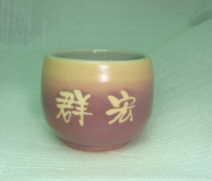 手拉小茶杯 HW1033 點進去可選顏色 喝茶杯 橘子型 老人茶杯約100cc