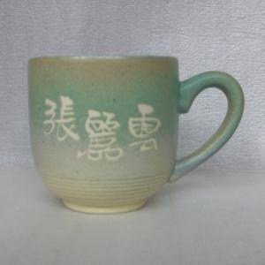 咖啡杯  姓名茶杯 姓名杯  FCP001 全滿230cc